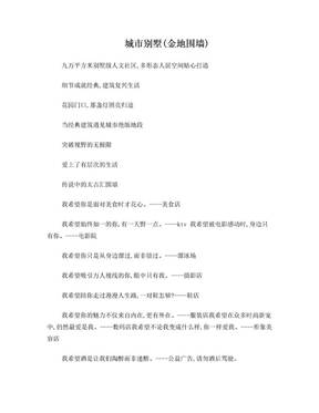 房地产广告文案精选 (2000字).doc