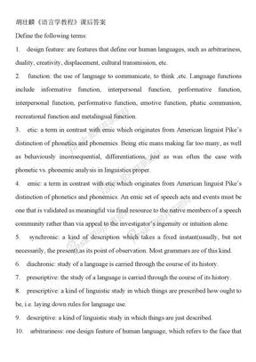英语专业考研 胡壮麟《语言学教程》课后答案.doc