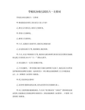 学校民办幼儿园庆六一主持词.doc