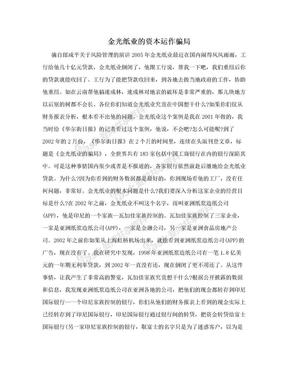 金光纸业的资本运作骗局.doc