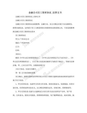 金融公司员工保密协议_法律文书.doc