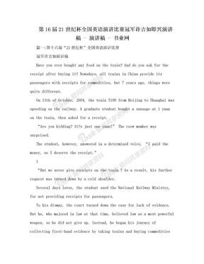 第16届21世纪杯全国英语演讲比赛冠军许吉如即兴演讲稿 - 演讲稿 - 书业网.doc