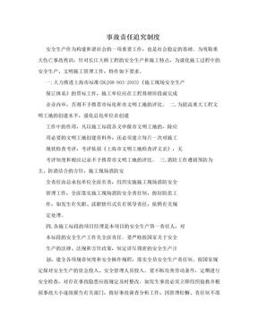 事故责任追究制度.doc