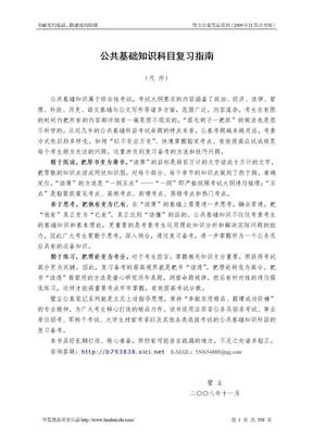 (好书)公共基础知识.doc