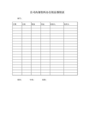 中介公司办公用品领用表