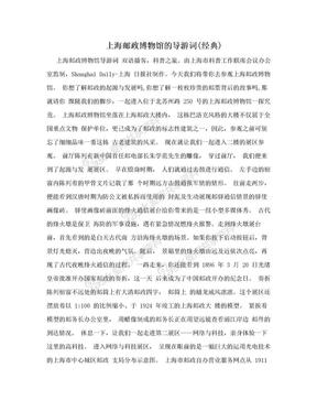 上海邮政博物馆的导游词(经典).doc