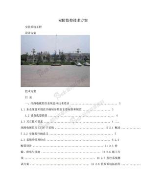 安防监控技术方案.doc