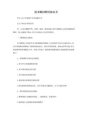 技术顾问聘用协议书(2).doc
