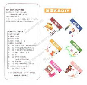 浪漫艺品DIY纸艺世界.pdf