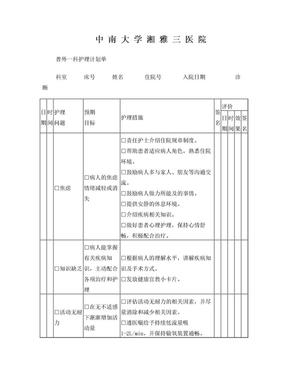 普外科护理计划.doc