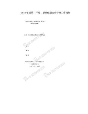 2012年质量、环境、职业健康安全管理工作规划.doc