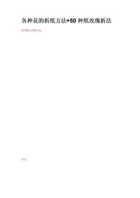 各种花的折纸方法+50种纸玫瑰折法.doc
