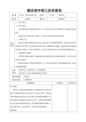 初中历史岳麓版九上9.doc