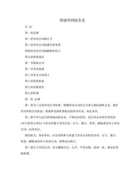 劳动合同法全文.doc