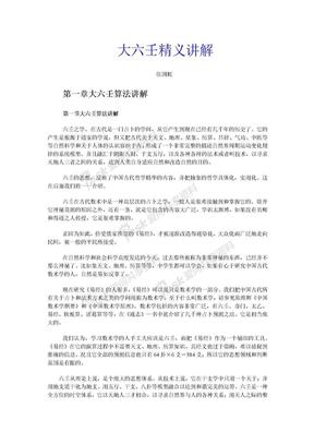 大六壬精义讲解.doc