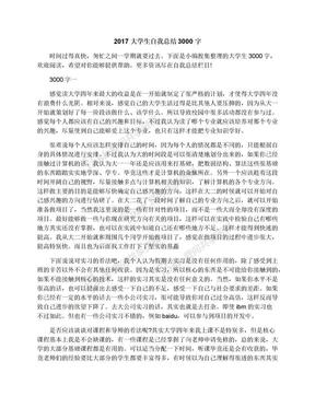 2017大学生自我总结3000字.docx