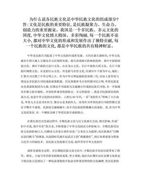 为什么说各民族文化是中华民族文化的组成部分.doc