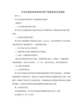 中央行政事业单位国有资产处置进场交易流程.doc