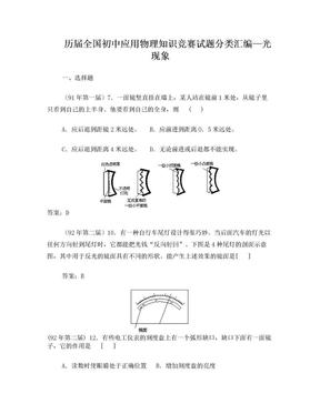 历届全国初中物理竞赛试题分类汇编—光现象(有答案).doc