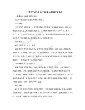 二期课改初中语文新课标解读[宝典].doc