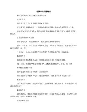 中秋十大奇葩月饼.docx