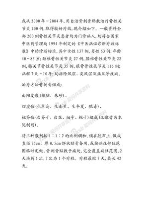 自制骨刺膏治疗骨性关节炎.doc