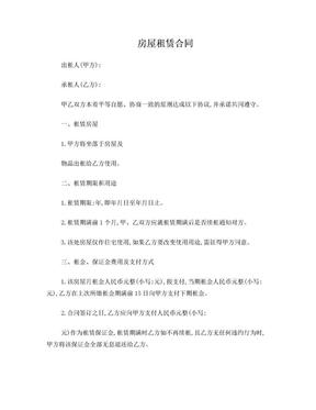 房屋租赁合同-(个人出租完美版).doc