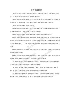 教育管理原理.doc
