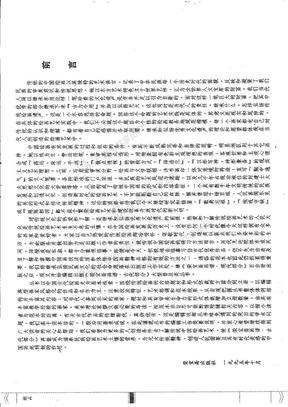荣宝斋画谱.(清)龚贤.古代部分37山水.pdf
