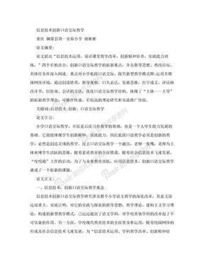信息技术创新口语交际教学.doc
