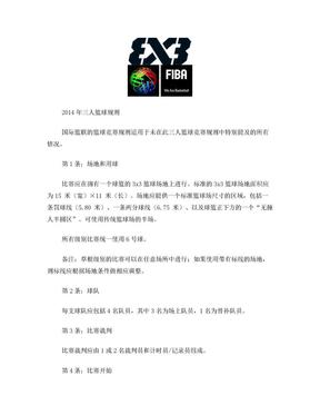 FIBA 14年三人篮球赛规则(附记录表).doc