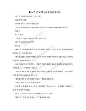 【doc】西王母与舜帝的传说研究.doc