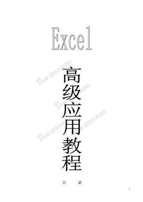 excel+高级教程(高级应用).doc