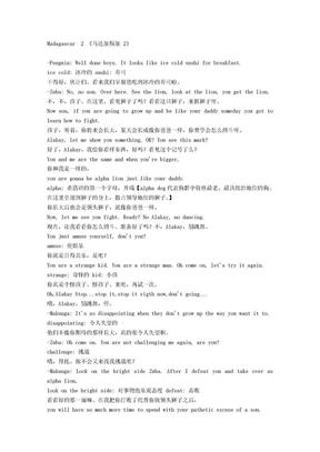 《马达加斯加2》中英字幕.docx