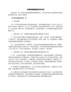 乡镇党风廉政建设学习计划.docx