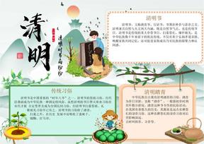 卡通清明word电子手抄报模板节14.docx