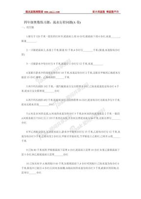 四年级奥数练习题:流水行程问题(A卷).doc