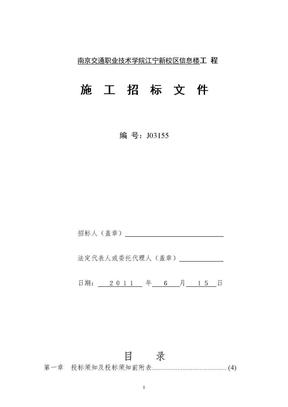 施工招标文件范本.doc