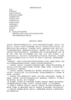 窦世明论意拳功法(文章集)---窦世明.doc