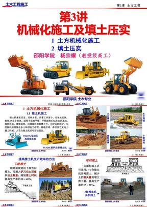 土木工程施工-第3讲机械化施工及填土压实.ppt