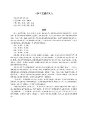 中国古代神兽大全(组图).doc