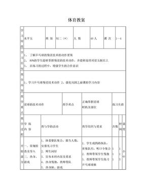 乒乓球教学设计及教案.doc
