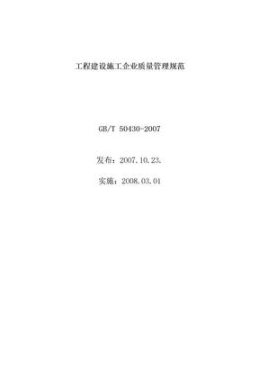 工程建设施工企业质量管理规范.doc