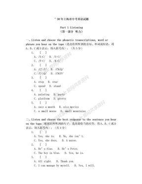 98年上海市中考英语试题.doc