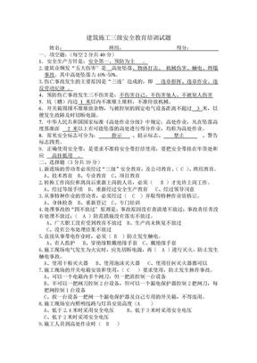 建筑施工三级安全生产教育培训试题(带答案).doc