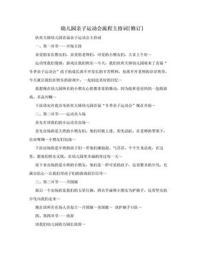 幼儿园亲子运动会流程主持词[修订].doc
