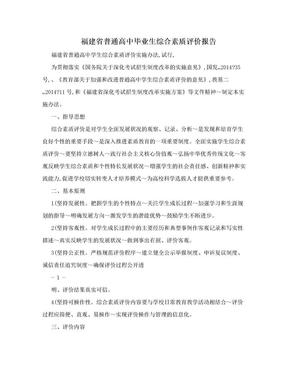 福建省普通高中毕业生综合素质评价报告.doc