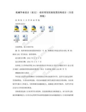 机械毕业设计(论文)-秸秆剪切实验装置结构设计(全套图纸).doc