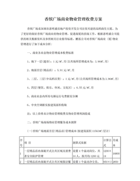 香缤广场商业业态物业管理收费方案(测算).doc