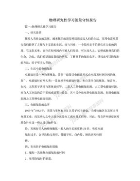 物理研究性学习能量守恒报告.doc